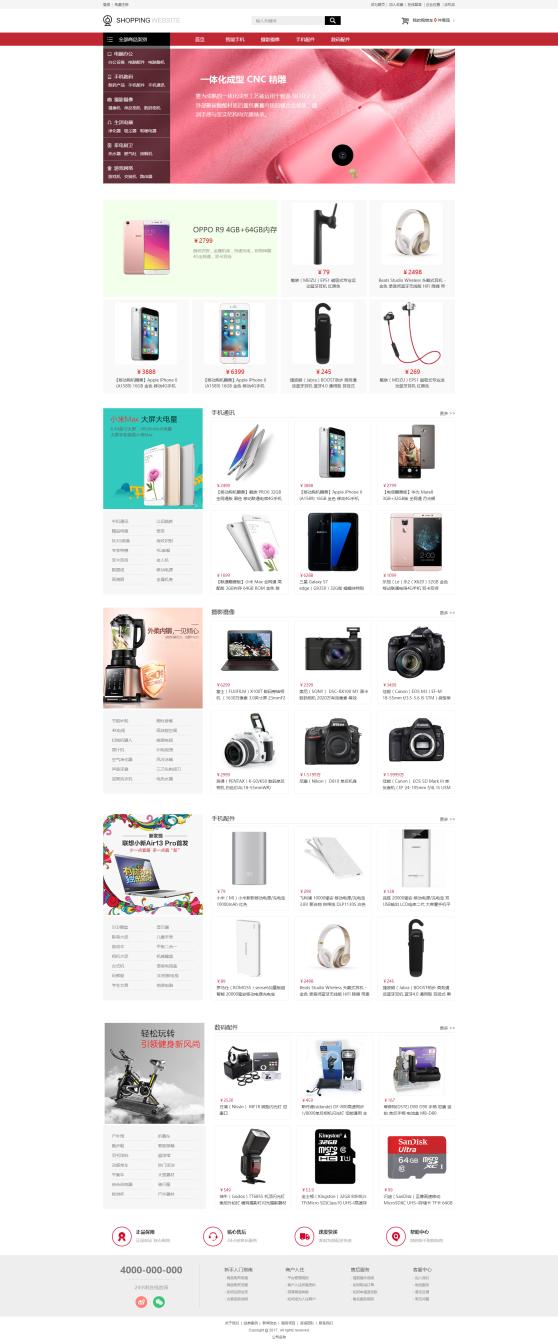 简洁手机数码购物商城模板