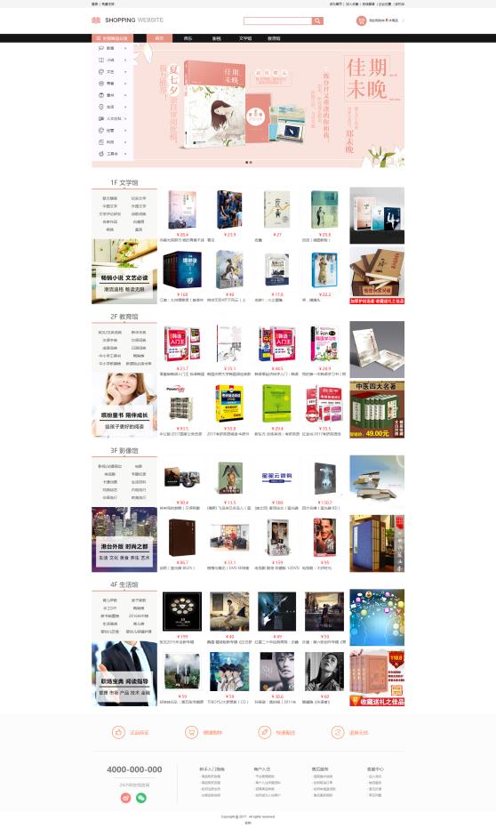 创新图书音像购物商城模板