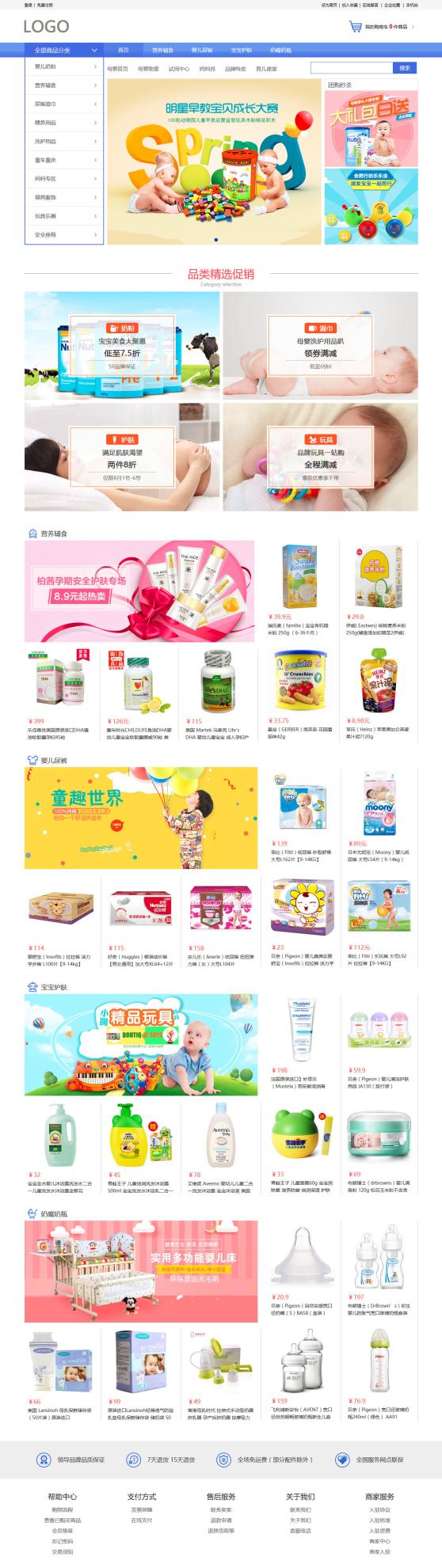 创意母婴用品商城网站模板