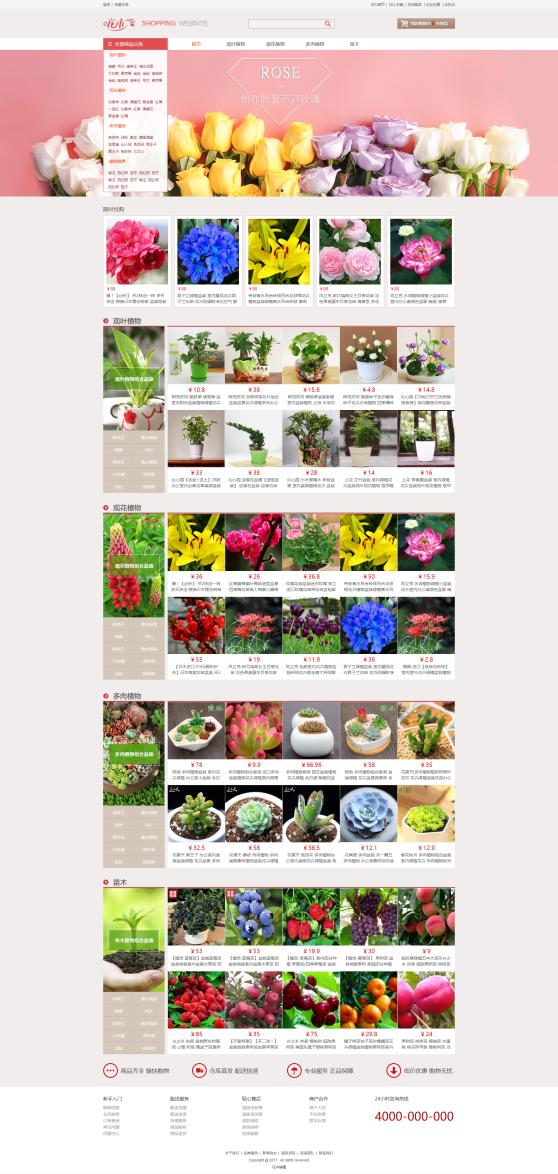 优质花卉绿植购物商城模板