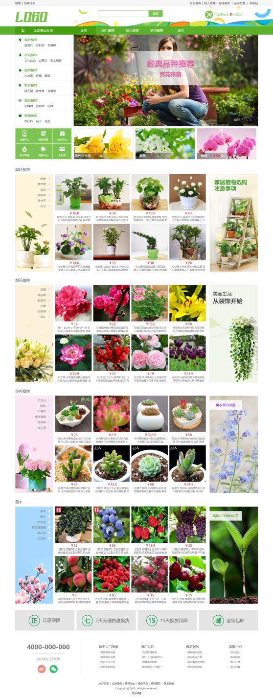 高端花卉绿植购物商城模板