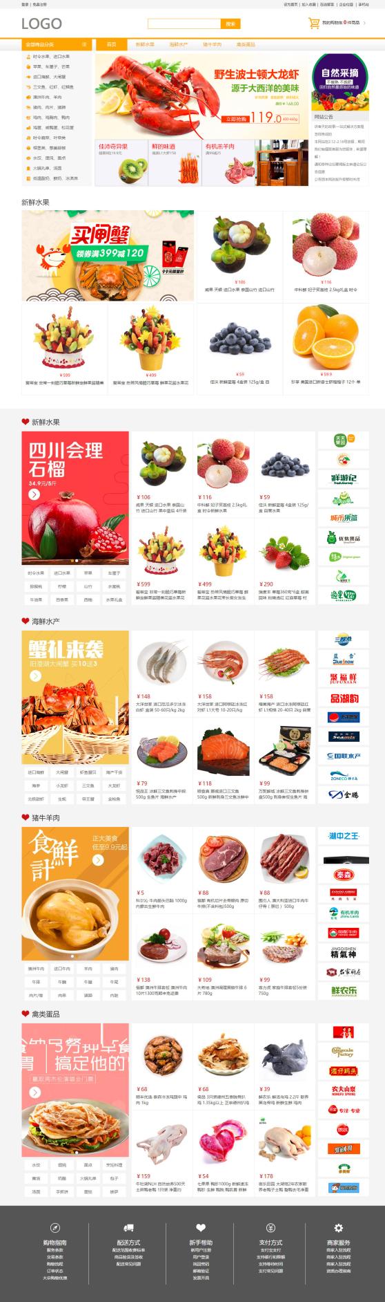 精美生鲜果疏商城网站模板