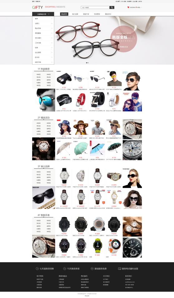 简洁手表眼镜商城系统模板