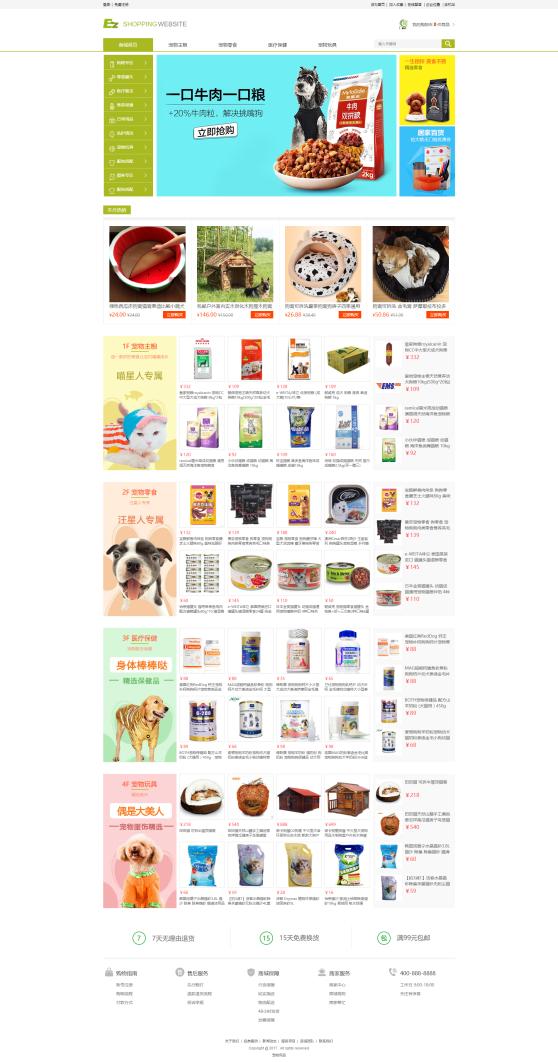 定制宠物用品商城系统模板