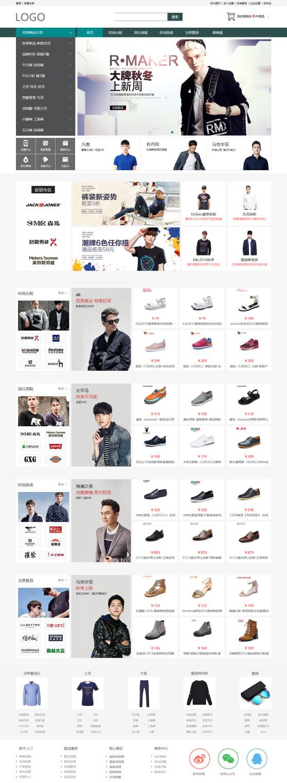 小清新服装鞋帽购物商城模板