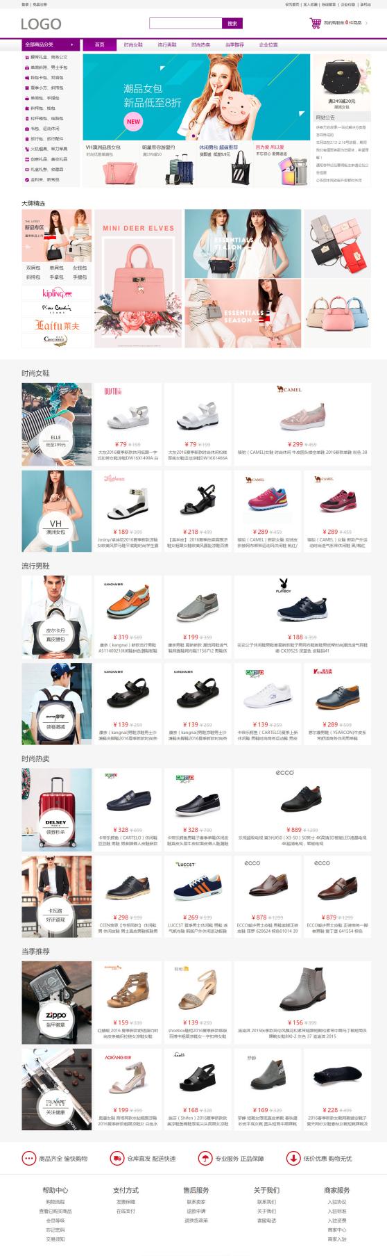 高端服装鞋帽商城网站模板
