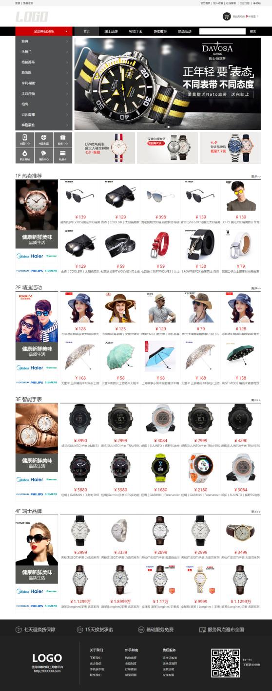 个性手表眼镜商城模板