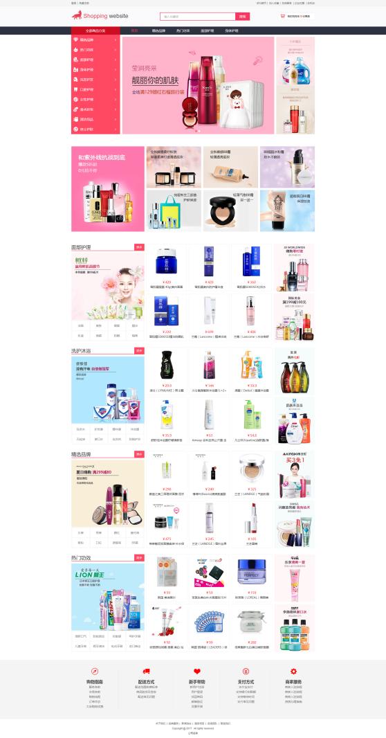 小清新化妆品商城网站模板
