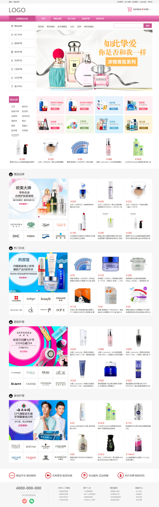 精选化妆品商城网站模板