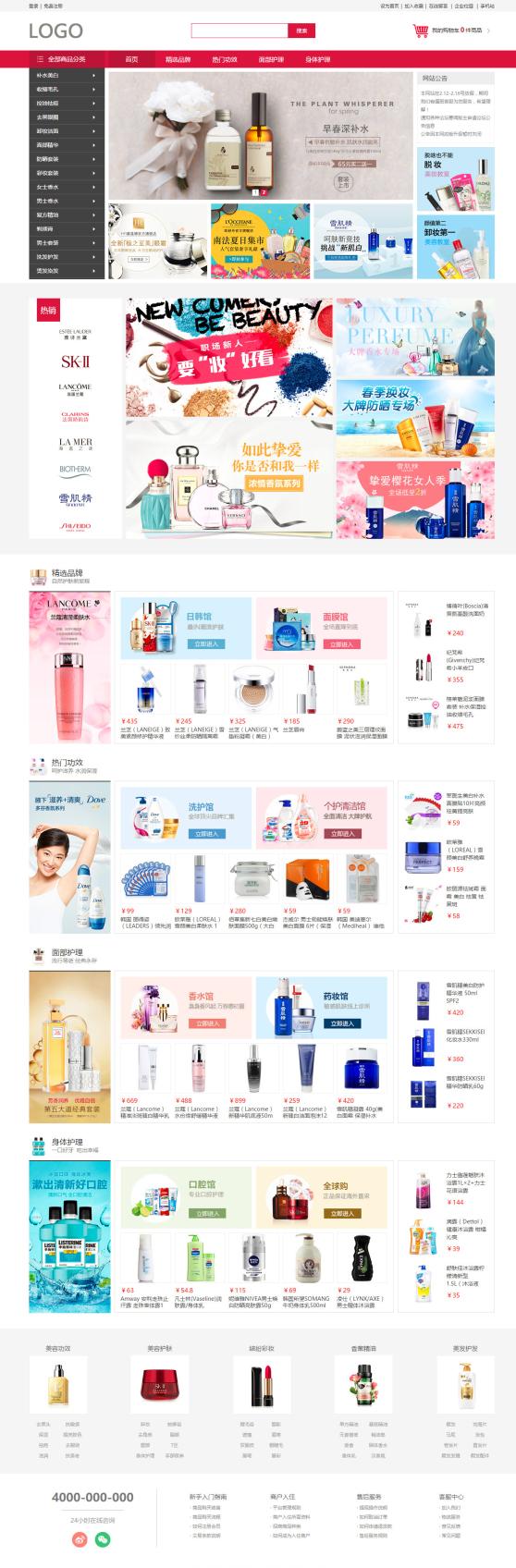 优质化妆品商城系统模板