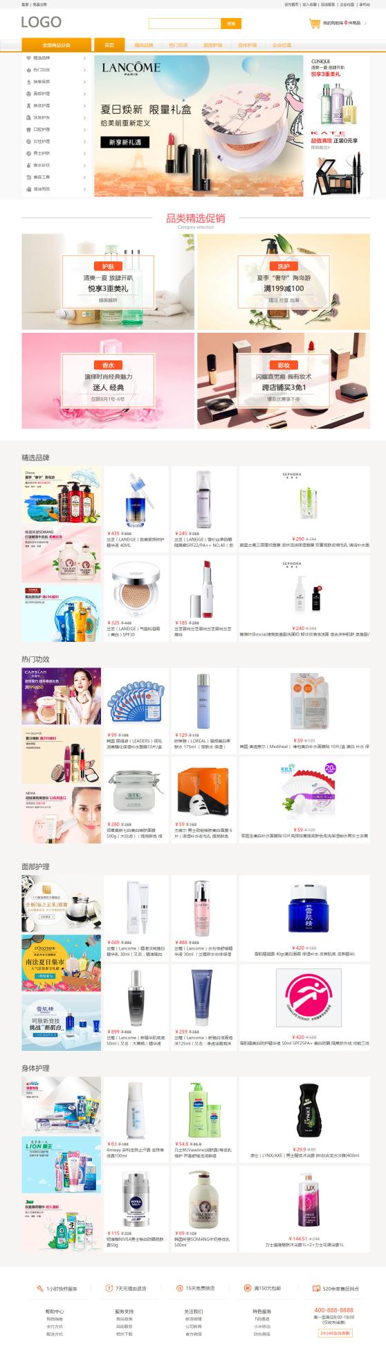 简约化妆品商城模板