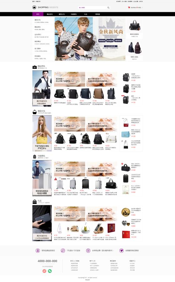 原创箱包商城网站模板