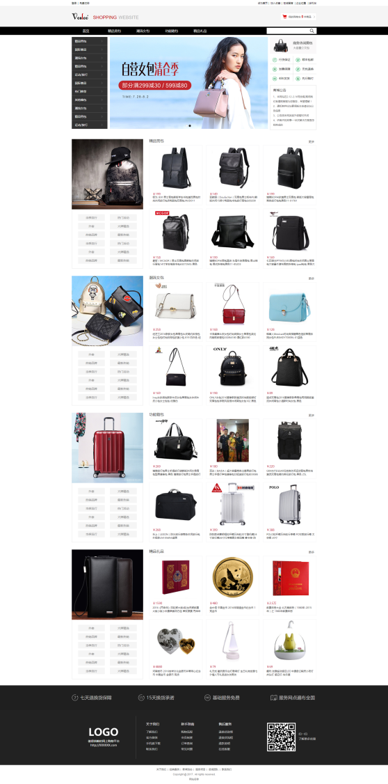 小清新箱包商城网站模板