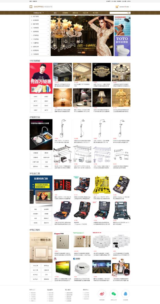 简洁家居家具商城网站模板