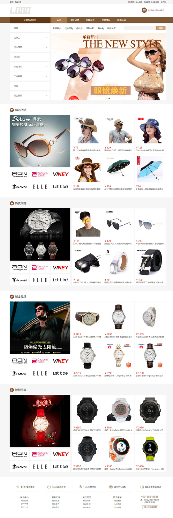 优质手表眼镜购物商城模板