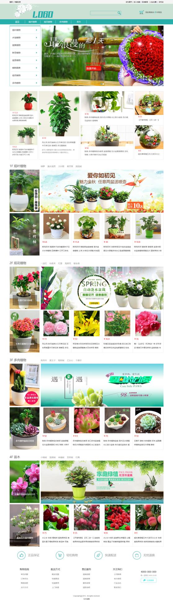 美观花卉绿植商城系统模板