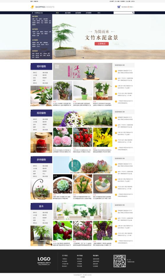 小清新花卉绿植在线商城模板
