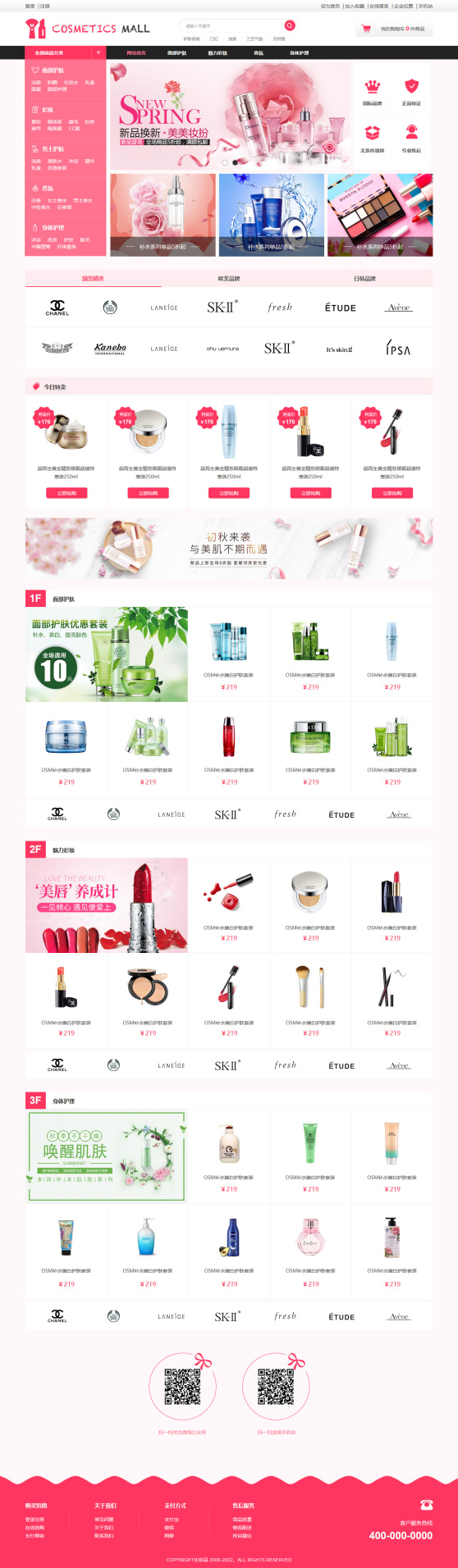 优质化妆品商城模板