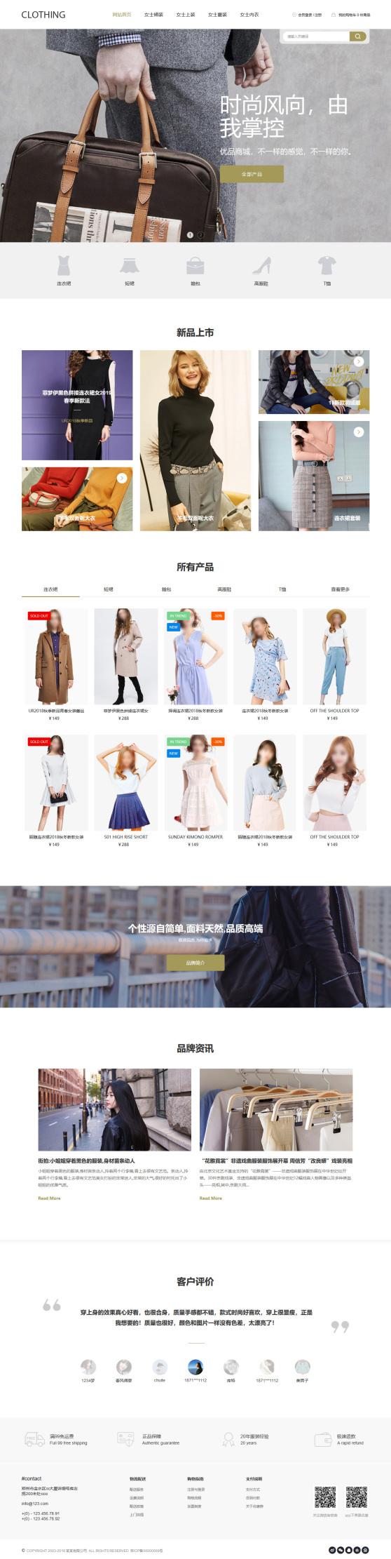 精品女装商城商城网站模板