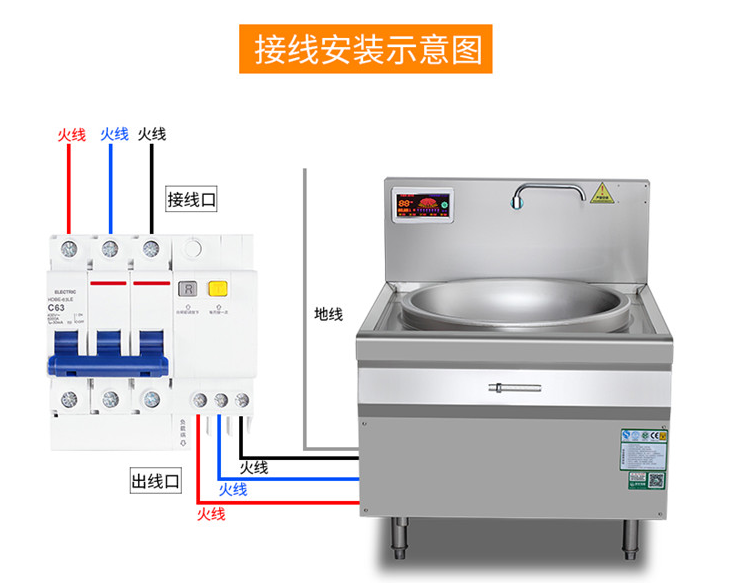 深圳大功率商用電磁單頭大鍋灶接線圖