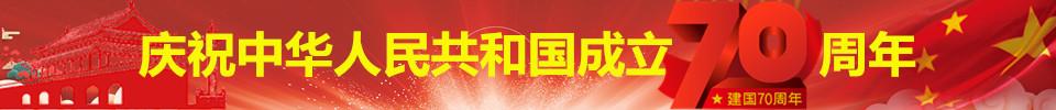 庆祝中华人民共和国70华诞