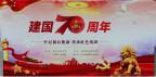 《牢记初心使命 传承红色基因》庆祝新中国成立70周年汝南县历史大型图片展
