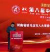 彭宾昌受邀出席第八届中国民生发展论坛