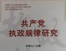 曲青山:《共产党执政规律研究》第一编 经典作家及革命导师对马克恩主义政党执政规律的初步揭示
