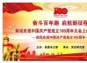 解读庆祝中国共产党成立100周年大会上的重要讲话