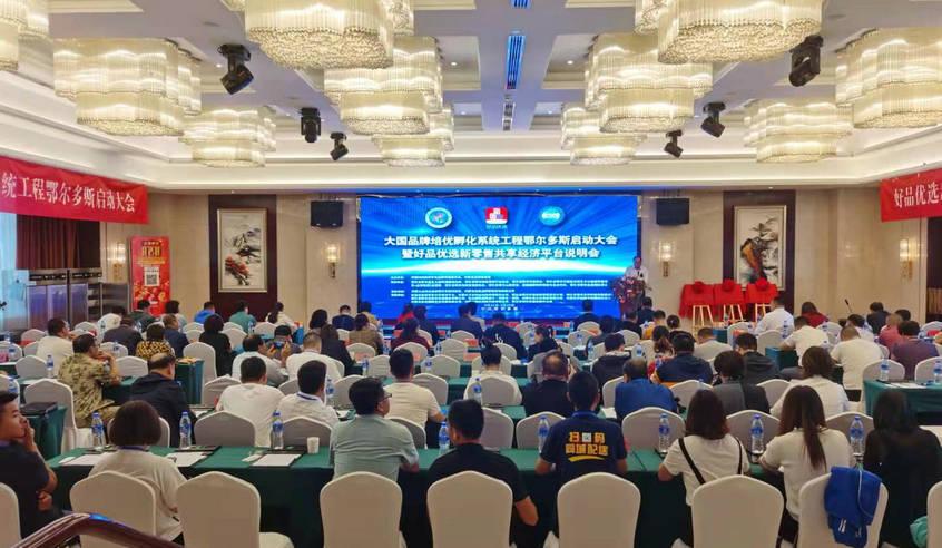 大国乐虎国际官方网app培优孵化系统工程鄂尔多斯启动大会隆重举行