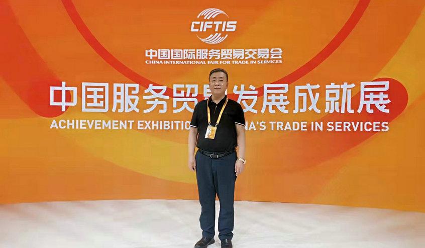 第五届中国服务贸易标准化论坛在北京国家会议中心举办,刘彦辰会长应邀出席
