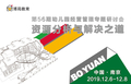 幼儿园投资运营专题研讨・坐标南京 | 56期园长论坛报名开启