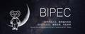 见信如晤 | 致过去,迎未来,BIPEC·2020·北京,邀您赴未来之约