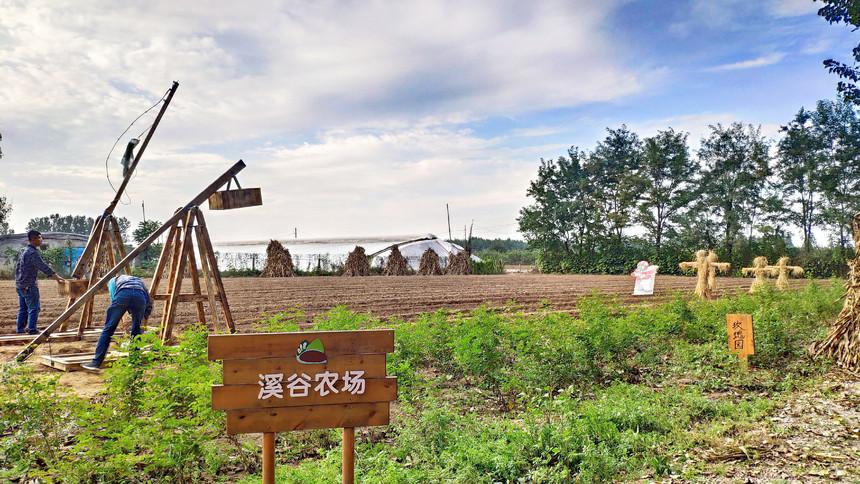 潍坊博苑溪谷小农场