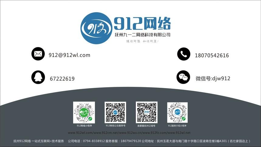 912网络综合介绍2019-2.jpg