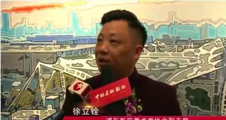 【大潮起东方:浦东美术作品展亮相京城】徐立铨接受记者采访 