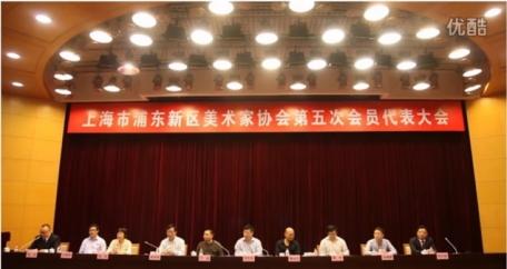 上海市浦东新区美术家协会第五次会员代表大会
