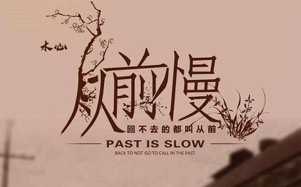 诗人木心经典诗歌《从前慢》