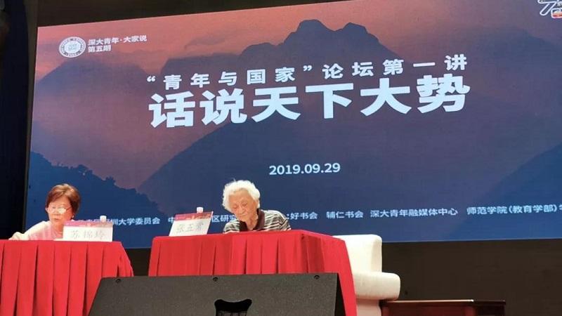 深圳大学教授张五常:话说天下大势