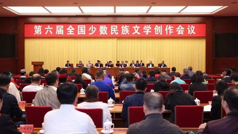第六屆全國少數民族文學創作會議在京開幕