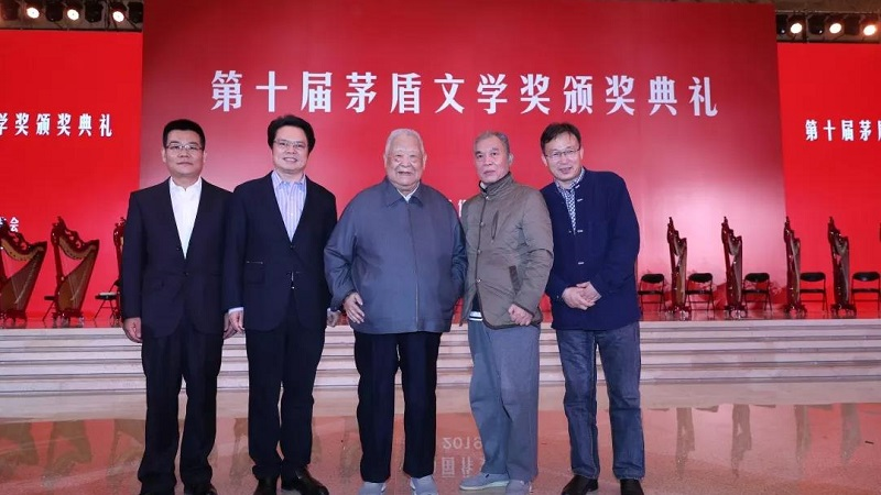 第十屆茅盾文學獎頒獎典禮在國家博物館舉行