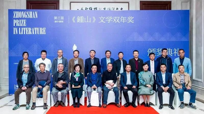 第三届《钟山》文学奖在南京颁奖