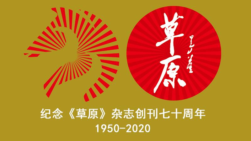 草原杂志创刊七十年纪念专栏