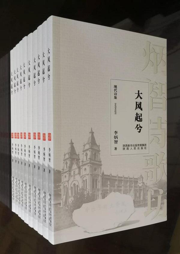 诗集《大风起兮》近日出版.jpg