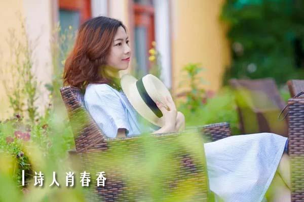 肖春香2.jpg
