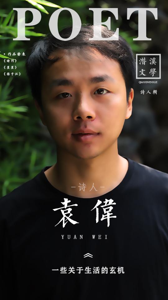 袁伟封面设计.jpg