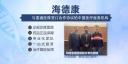 印度FORTIS富通医院院长JASDEEP SINGH接受海得康专访