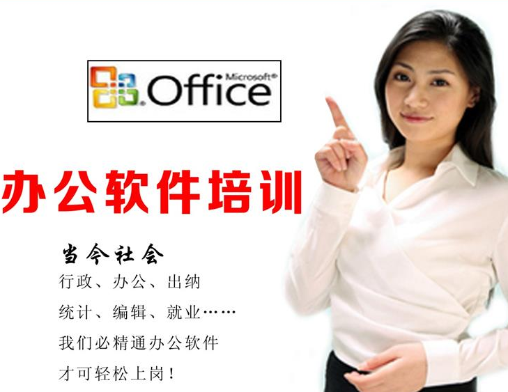南昌办公软件培训-江西金彤教育