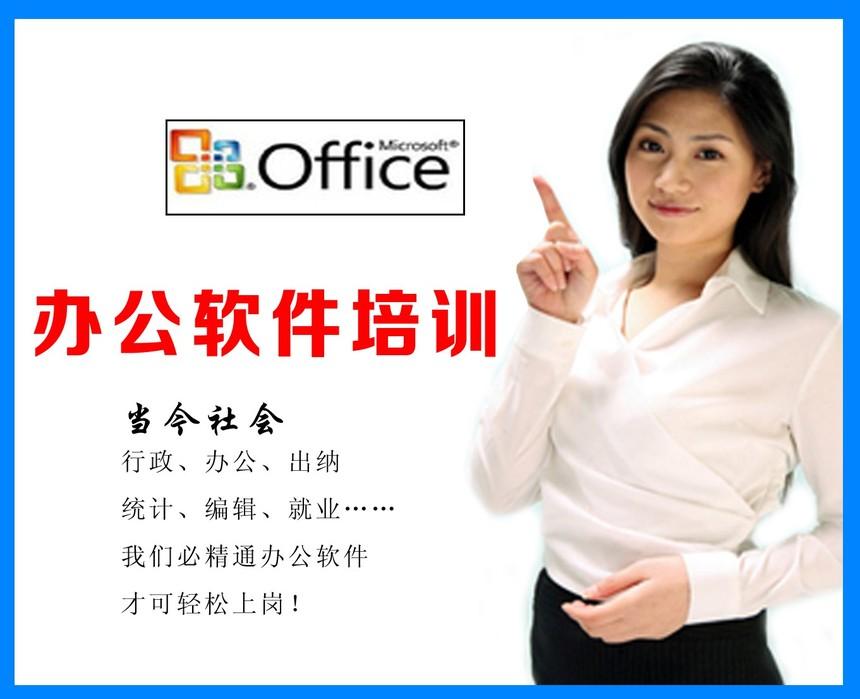 4、办公 软件图片.jpg