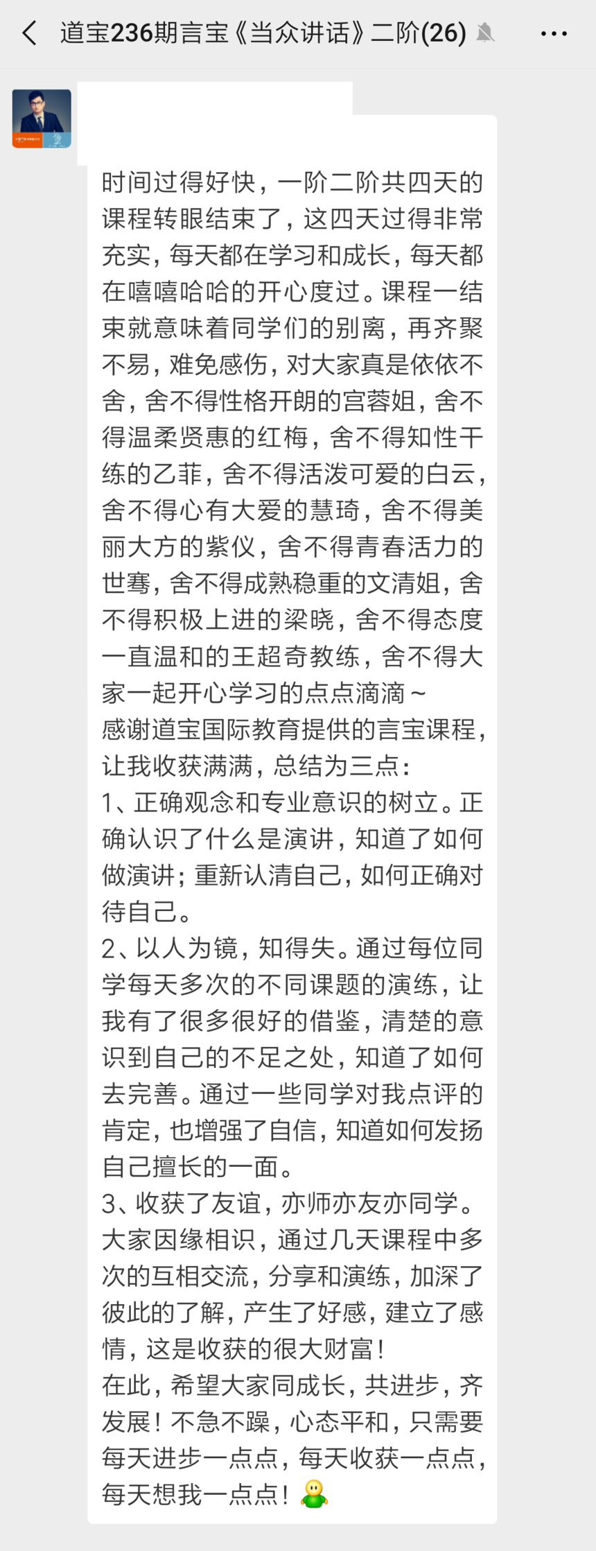 Screenshot_2019-05-22-14-40-33-164_com.tencent.mm.png
